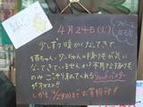 2012/4/24立石