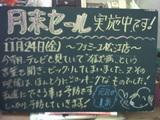 061124松江