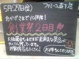 2011/5/27森下