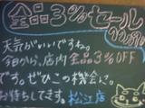 061109松江