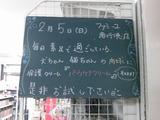 2012/02/05南行徳