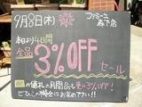 2011/9/8森下