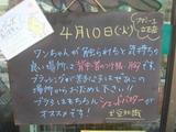 2012/4/10立石