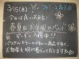 2012/3/15森下