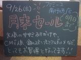 090926南行徳