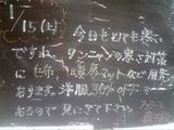 2011/01/15森下
