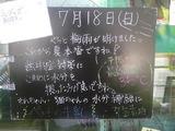 2010/7/18立石
