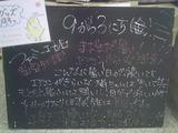 2010/09/03立石