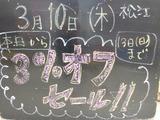 2011/3/10松江