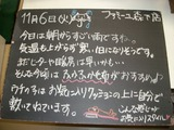 2012/11/6森下