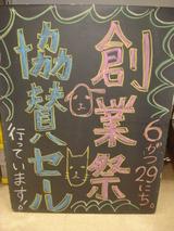 2012/6/29松江