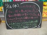 2011/11/16森下