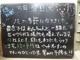 090331松江