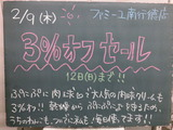 2012/2/9南行徳