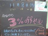 2012/11/8立石