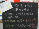 2011/5/3立石