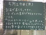 060529松江