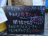 2010/12/23葛西