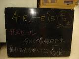 2011/04/24松江