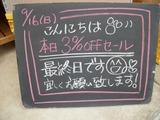 2012/09/16森下