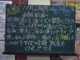 051121南行徳