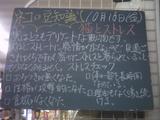 091016南行徳
