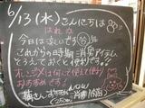 2012/6/13森下
