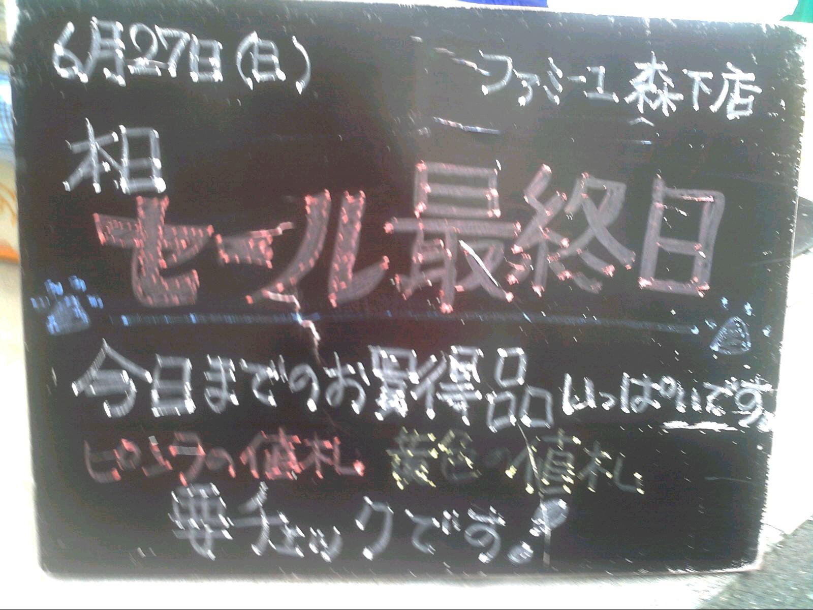 2010/6/27森下