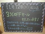 2011/11/12松江