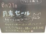 080821松江