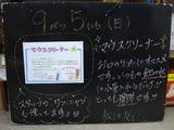 2010/9/5松江