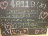 2012/4/11松江