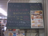 2010/11/09南行徳