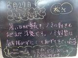 2010/08/27松江