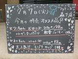 2012/2/7森下