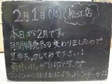 2011/02/01松江