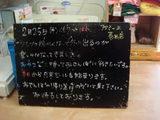 2010/2/25葛西