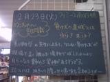 2010/02/23南行徳