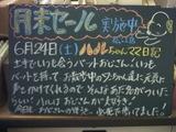 060624松江