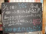 2012/3/2森下