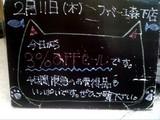 2010/2/11森下