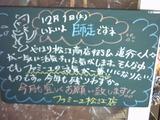 051201松江