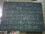2010/5/5南行徳