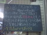 2010/5/20南行徳