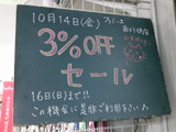 2011/10/14南行徳