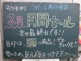 2012/2/29南行徳