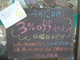 2012/4/12立石