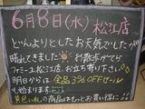 2011/6/8松江