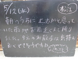 2010/5/12松江