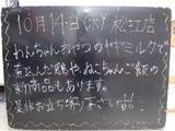 2010/10/14松江